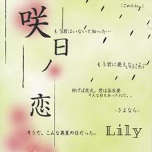 咲日ノ恋 の画像