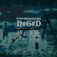 碧の大地 -アヲノダイチ-の画像