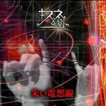 朱い電想線の画像