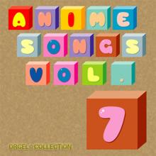 オルゴール☆コレクションアニメソングス vol.7の画像