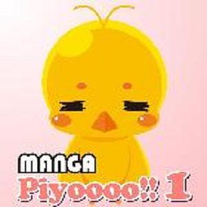 MANGA Piyoooo!! 1の画像