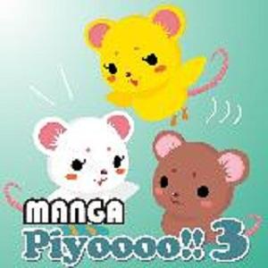 MANGA Piyoooo!! 3の画像