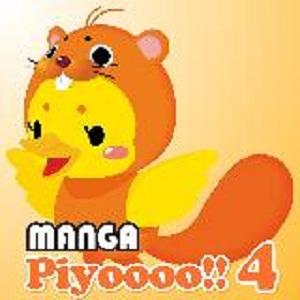 MANGA Piyoooo!! 4の画像