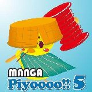 MANGA Piyoooo!! 5の画像