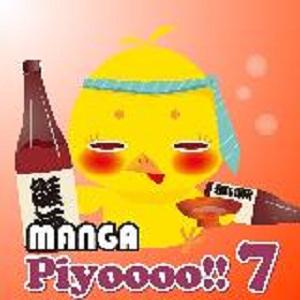 MANGA Piyoooo!! 7の画像