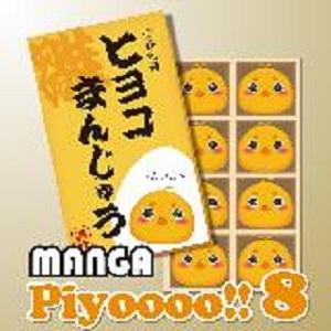 MANGA Piyoooo!! 8の画像
