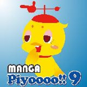 MANGA Piyoooo!! 9の画像