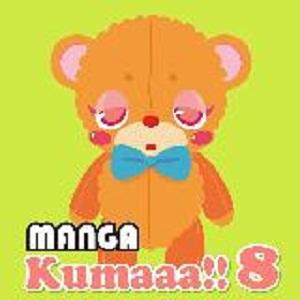 MANGA Kumaaa!! 8の画像