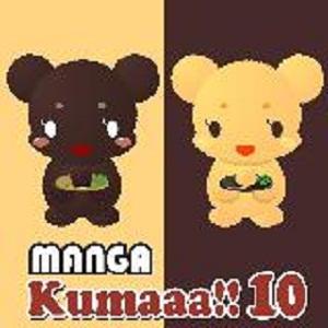 MANGA Kumaaa!! 10の画像