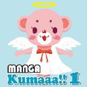MANGA Kumaaa!! 1の画像