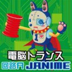 電脳トランス 回路A JANIMEの画像
