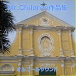 Mr.Children 作品集 の画像