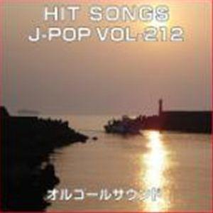 オルゴール J-POP HIT VOL-212の画像