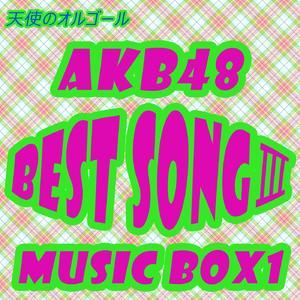AKB48 オルゴールBEST SONGS IIIの画像