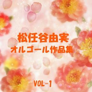 松任谷由実 作品集 VOL-1の画像