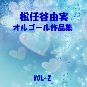 松任谷由実 作品集 VOL-2の画像