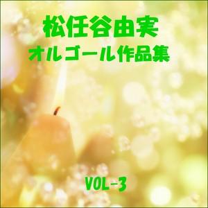 松任谷由実 作品集 VOL-3の画像