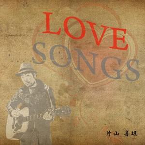 LOVE SONGSの画像